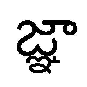 El carácter de Telugu puede acabar con iMessenger, con iOS 11 y con tu iPhone